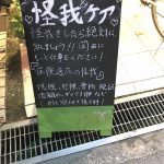 岡田の看板!設置しました。
