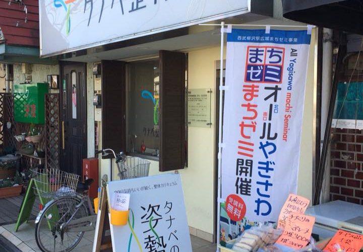 岡田道22 やぎさわゼミ講座-体占い(一回目)